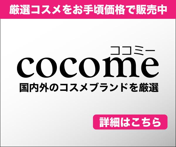 国内外ブランド厳選のコスメショップ「cocome(ココミー)」
